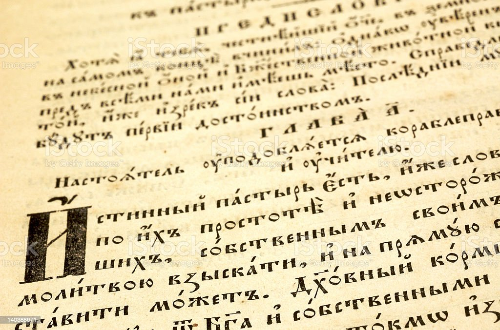 Close-up christian bible stock photo