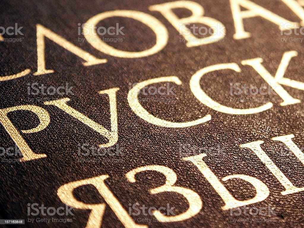 Close-up of a gilded Russian dictionary stock photo