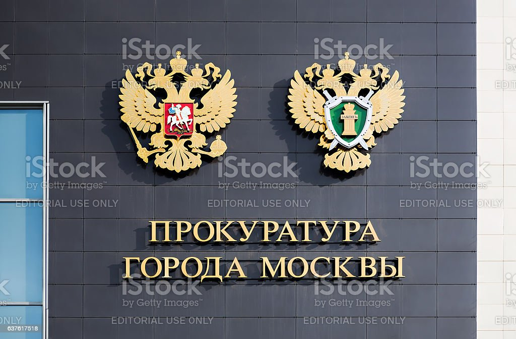 Coat of arms with the name of prosecutors office. stock photo