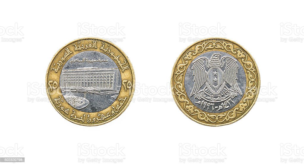 Coin 25 pounds SYP, The Syrian Arab Republic stock photo