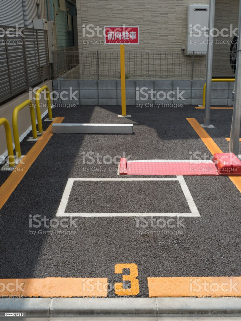 Coin-operated parking lot stock photo