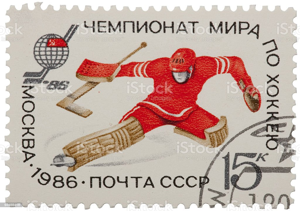 Collectible stamp from Soviet Union stock photo