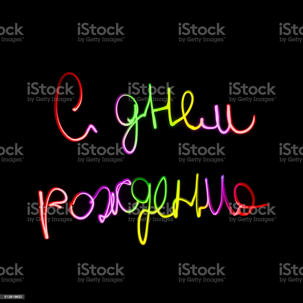 Colorful drawn text Happy Birthday in russian on black stock photo
