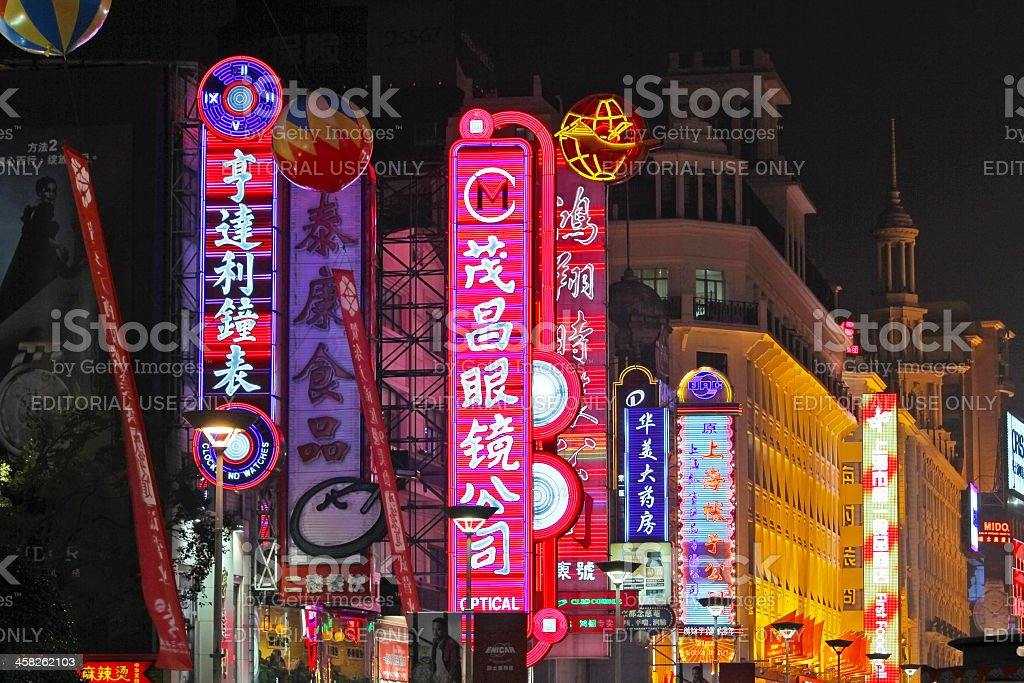 Colorful Neon Signs on Nanjing Road royalty-free stock photo