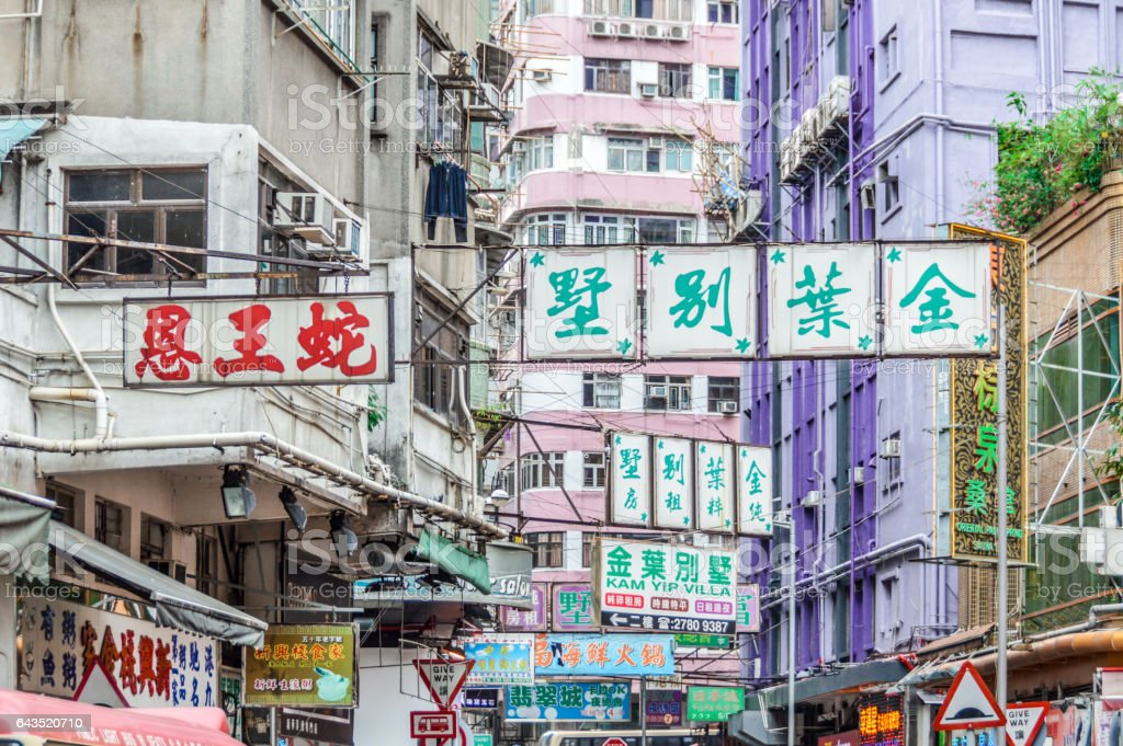 Colorful signs in Hong Kong stock photo