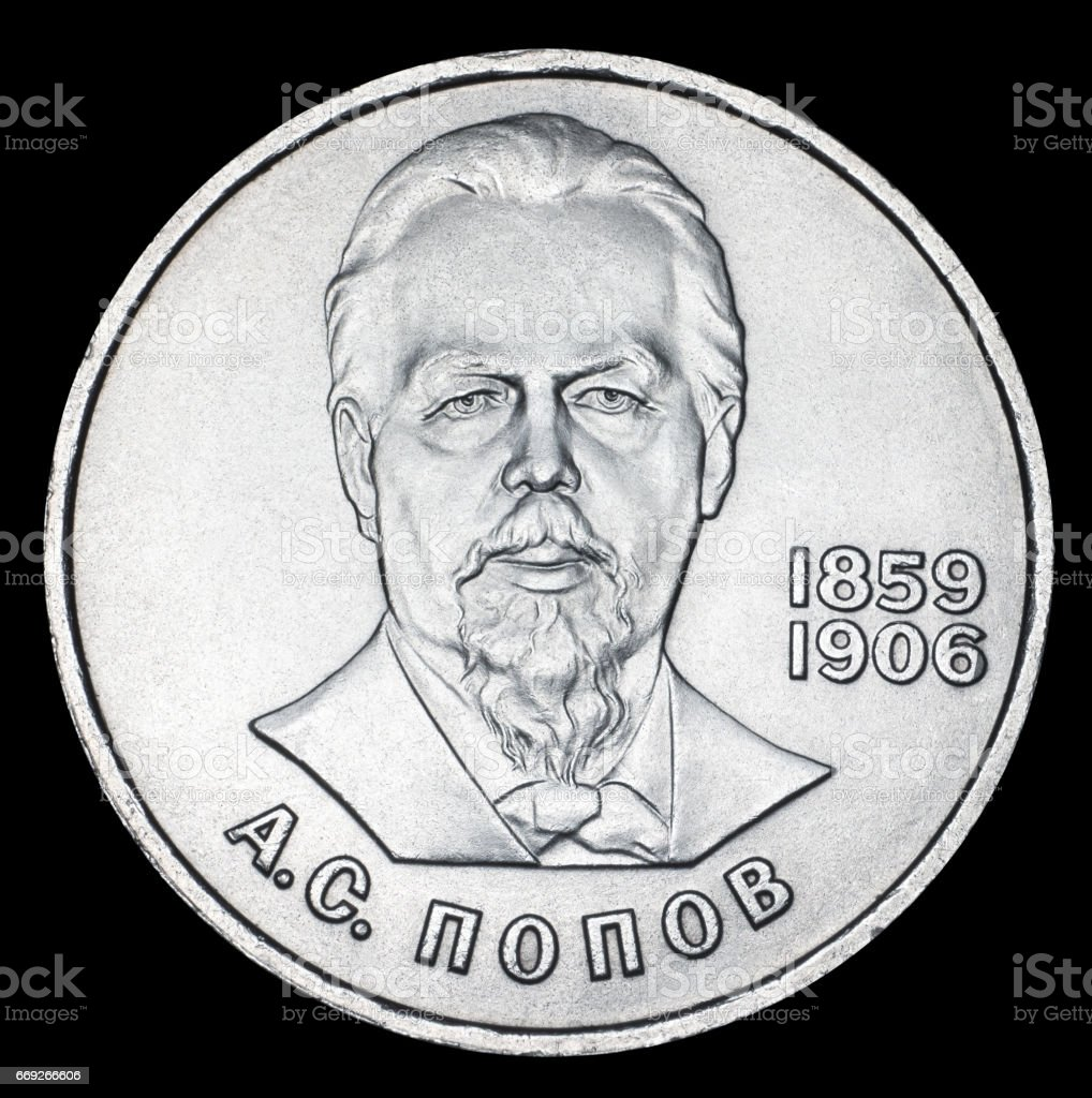 Commemorative coin USSR one ruble. stock photo