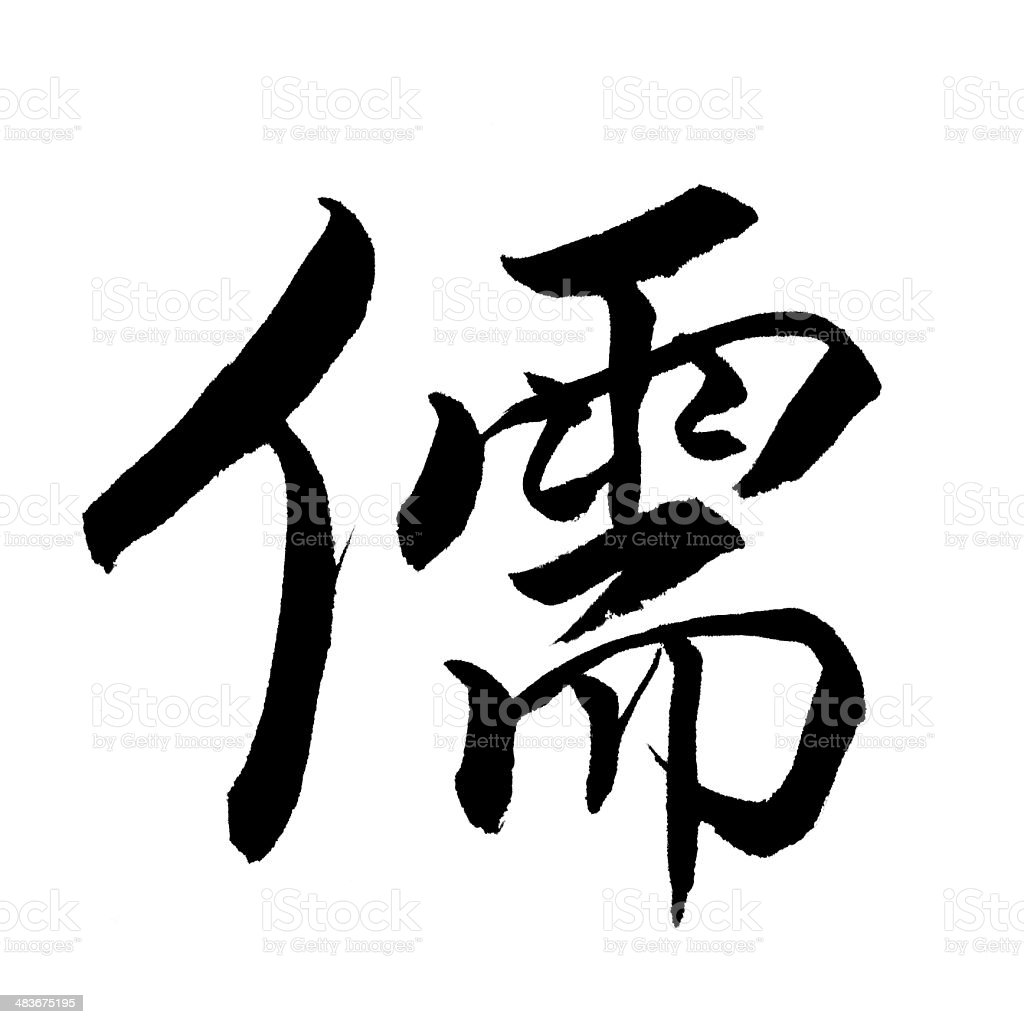 Confucianism royalty-free stock photo