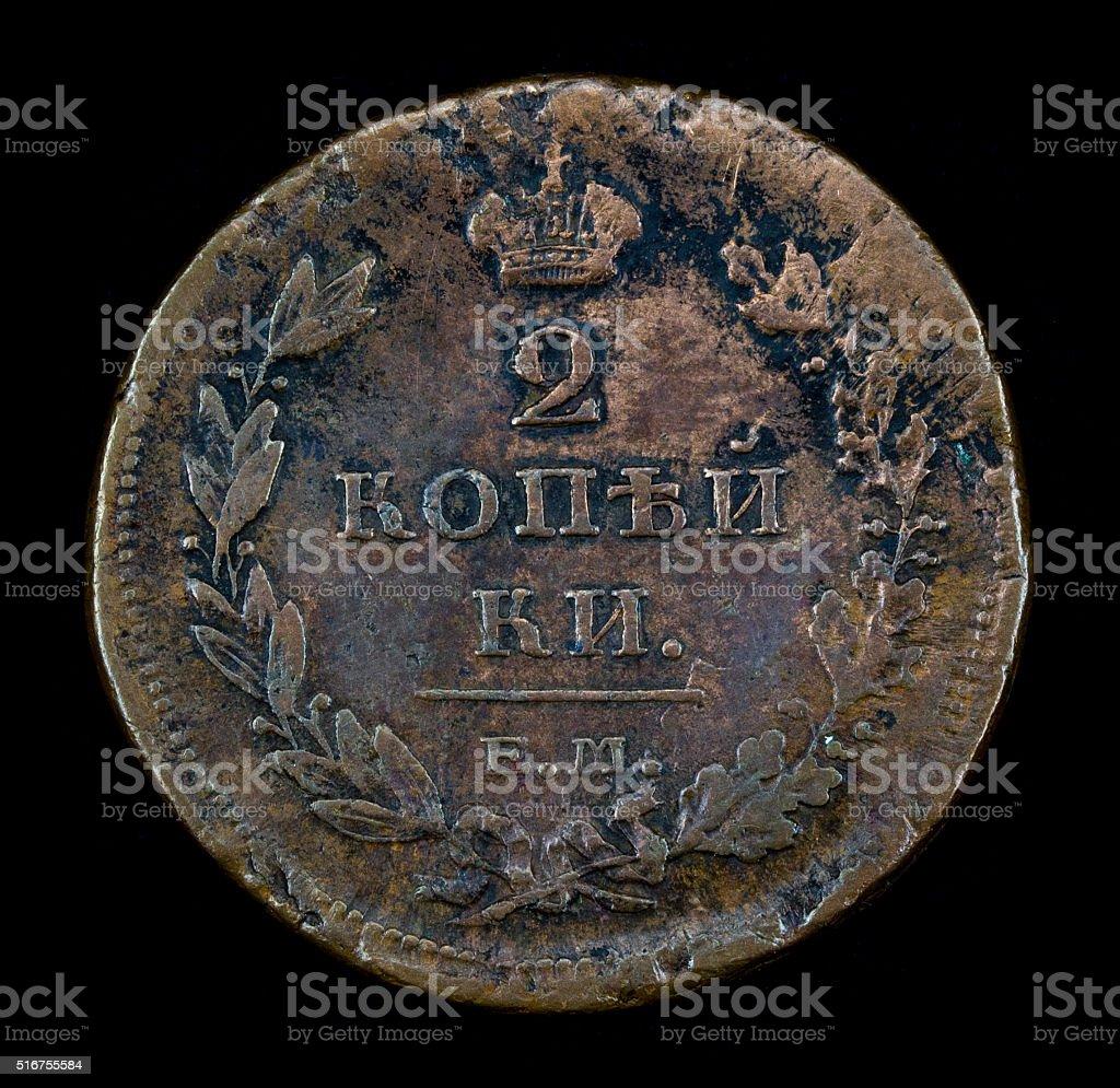 Copper coin of the Russian Empire 2 kopecks stock photo