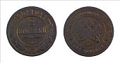 copper coin of the Russian Empire