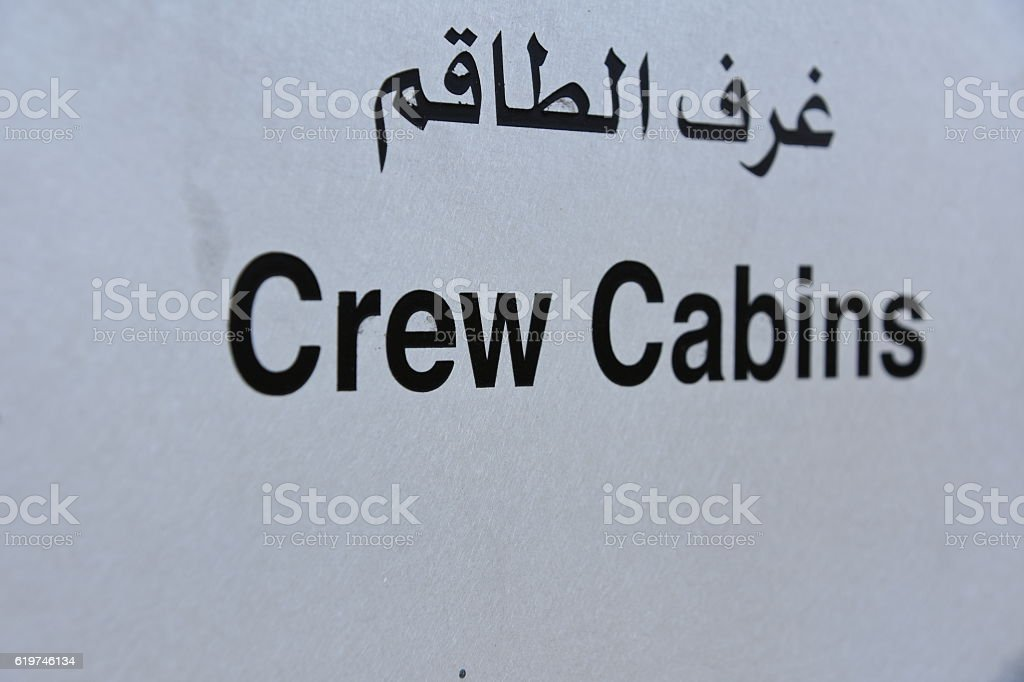 crew Cabin sign stock photo