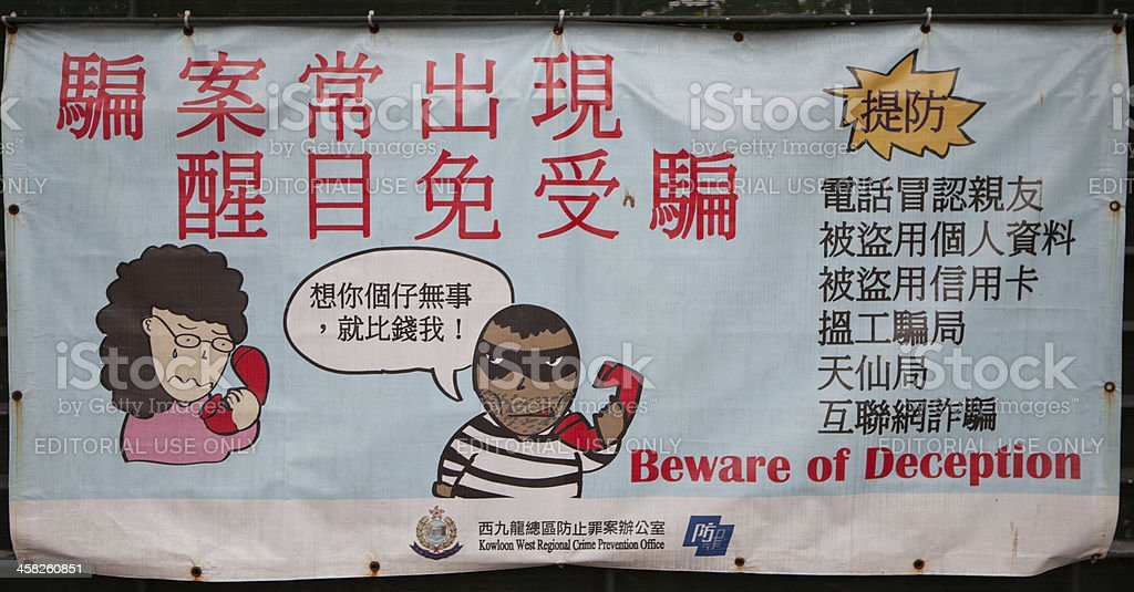 Crime prevention banner in Hong Kong royalty-free stock photo