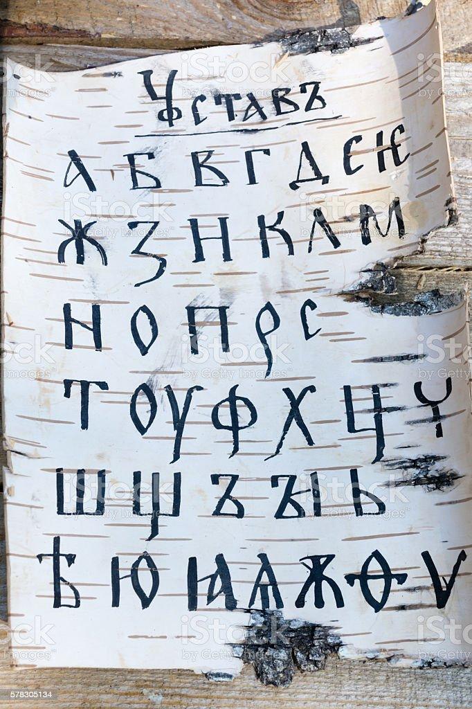 Cyrillic alphabet stock photo