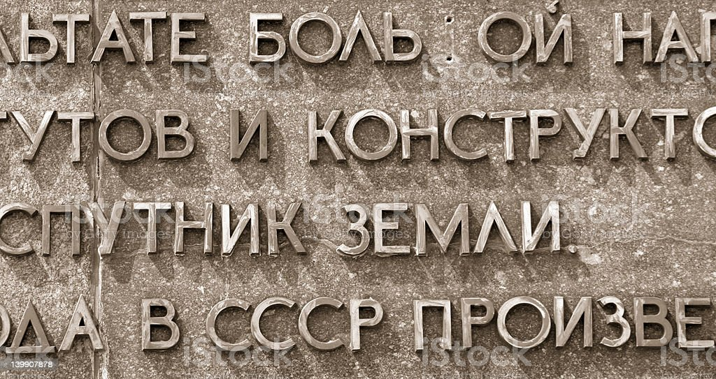 Cyrillic inscription stock photo