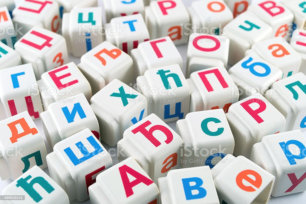 Cyrillic letters stock photo