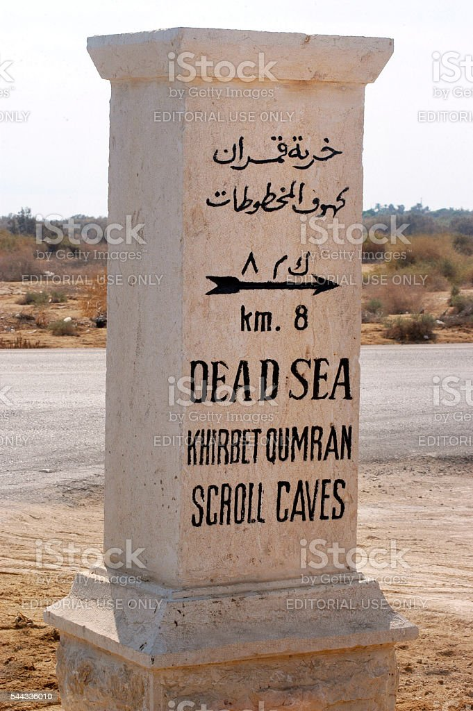 Dead Sea and Qumran Caves stock photo