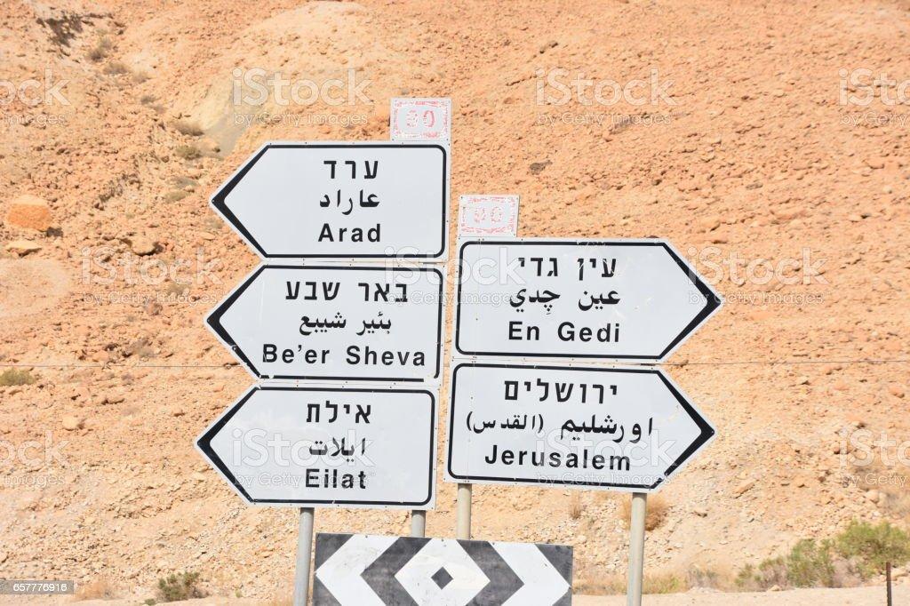 Dead Sea Road sign stock photo