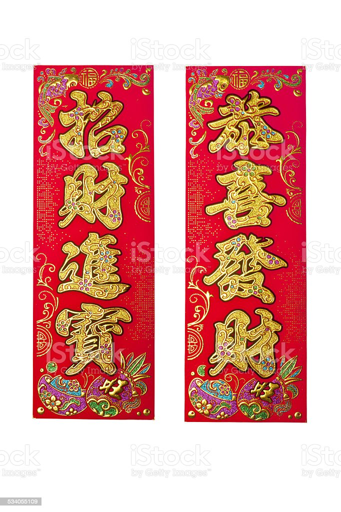 Decoration for Chinese New Year stock photo
