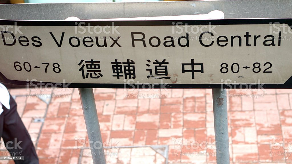 Des Voeux Road Central signage in Hong Kong stock photo