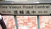 Des Voeux Road Central signage in Hong Kong