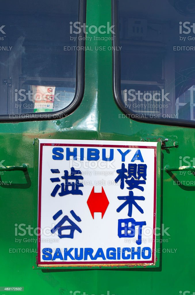 Detail of a vintage green public unused bus from Shibuya stock photo