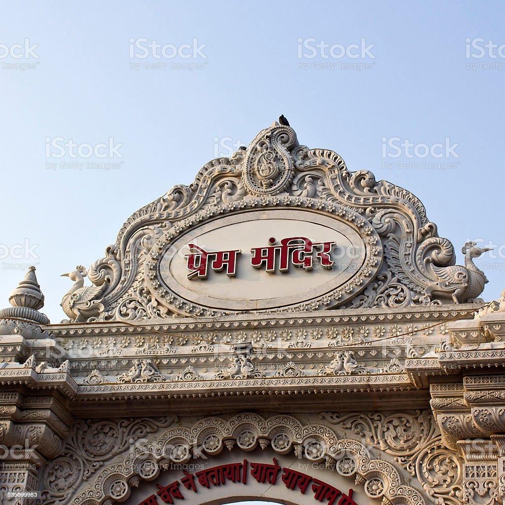 Detail of Prem Mandir stock photo