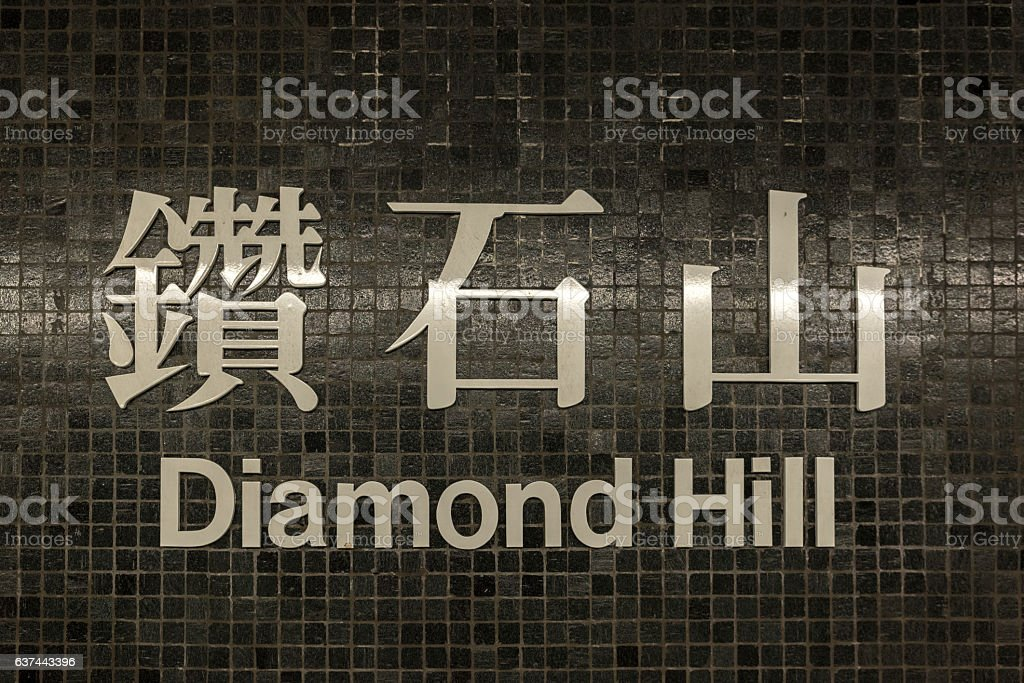 Diamond Hill mtr station sign in Hong Kong stock photo