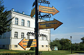 Direction to different places in Kremlin. Astrakhan