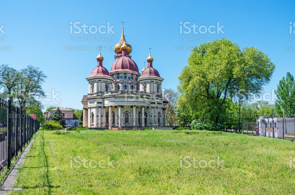 Dnipropetrovsk house of organ and chamber music stock photo