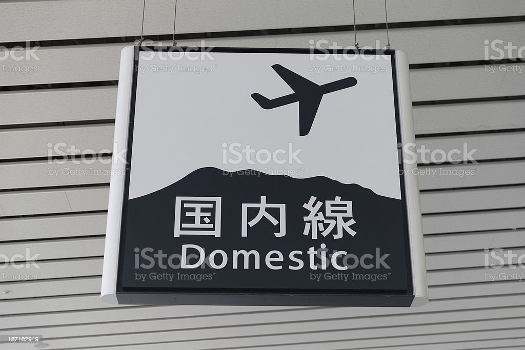 Domestic Sign royalty-free stock photo