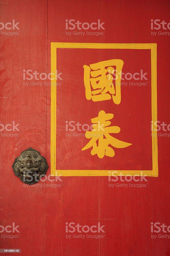 Doorknob on Shrine gate royalty-free stock photo