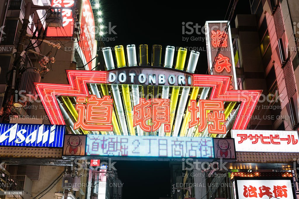 Dotombori night market, Osaka, Japan. stock photo