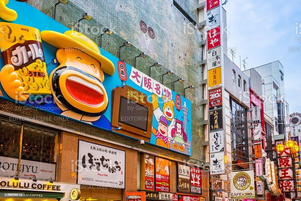 Dotombori shopping street in Osaka, Japan stock photo