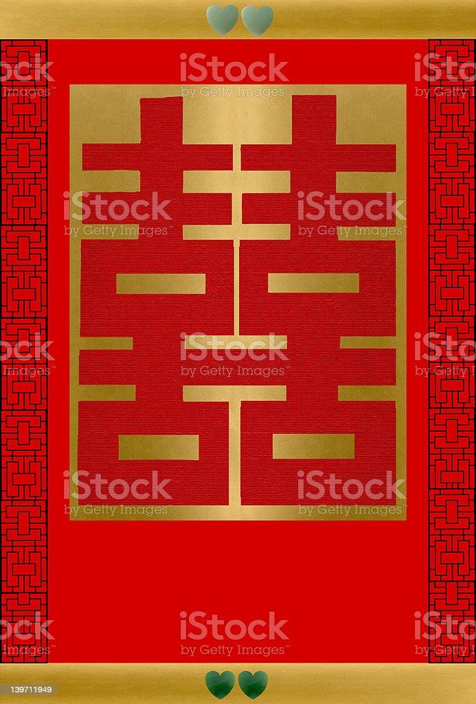 Mariage chinois Double bonheur photo libre de droits
