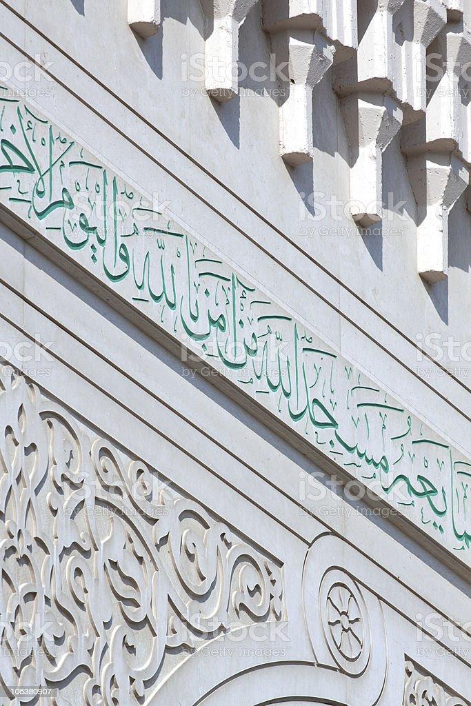 Dubai, Jumeirah mosque stock photo