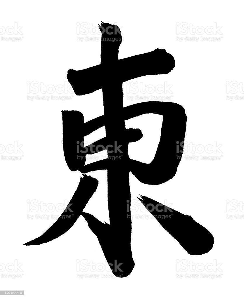 'East' in Chinese royalty-free stock photo