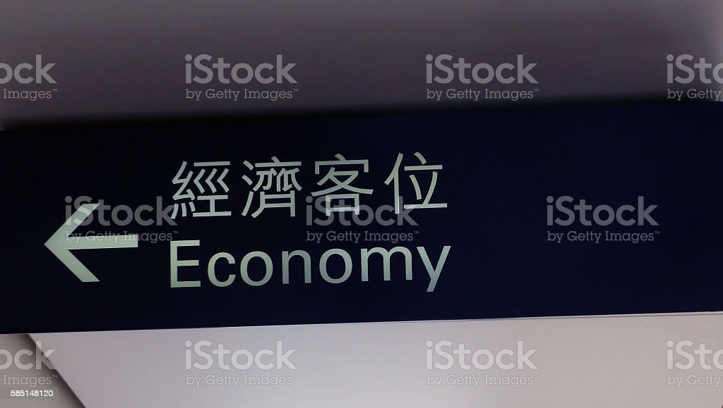 Economy Sign In English And In Chinese Text stock photo