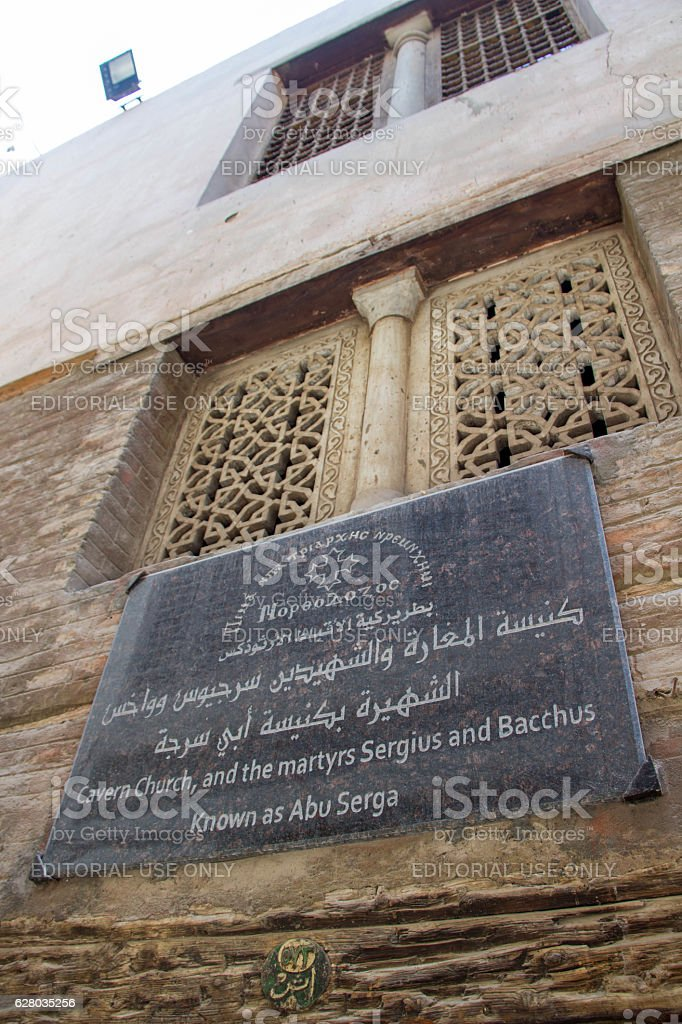 Egypt: Coptic Cairo stock photo