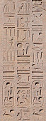 Egyptian hieroglyph in Rome