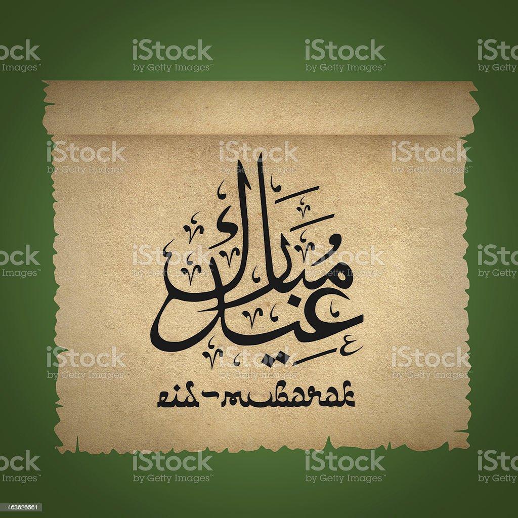 Eid Mubarak festival symbol stock photo