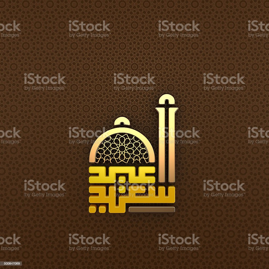 Eid Saeed | Eid Mubarak | 3D Kufic stock photo