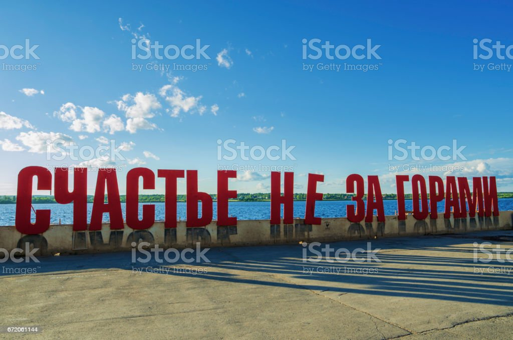 Embankment of the city of Perm, Russia stock photo