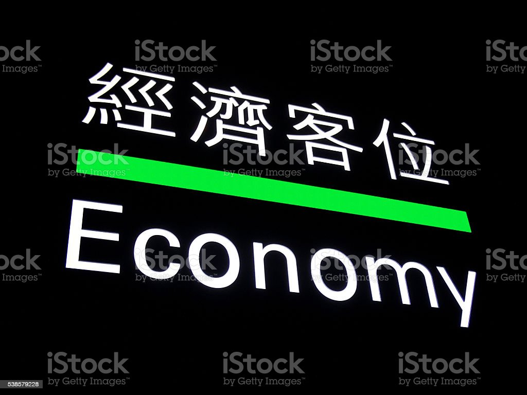 English and Chinese lettering of a gate at an airport stock photo