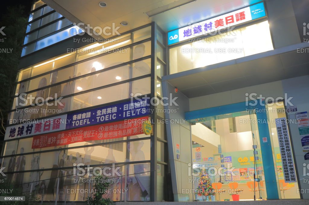 English language school Taichung Taiwan stock photo