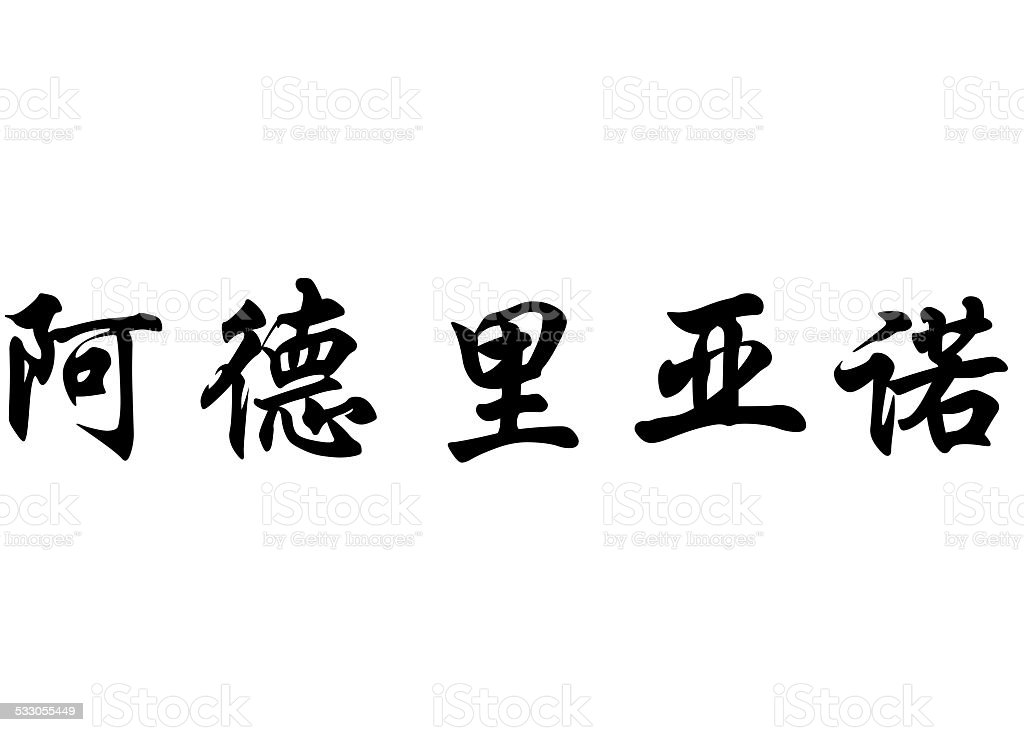 English name Adriano in chinese calligraphy characters stock photo