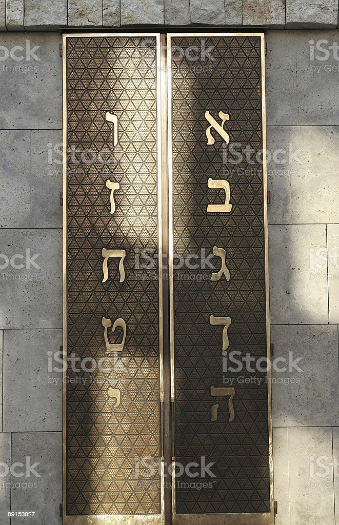 Entrance door to a synagogue stock photo