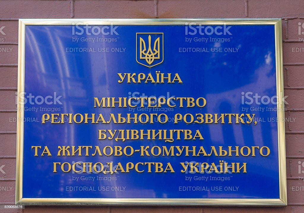 Entrance to the office building with the inscription. Kiev, Ukraine stock photo