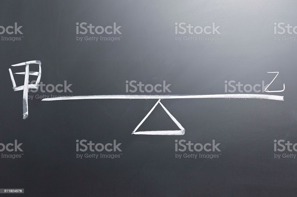 equal relationship stock photo