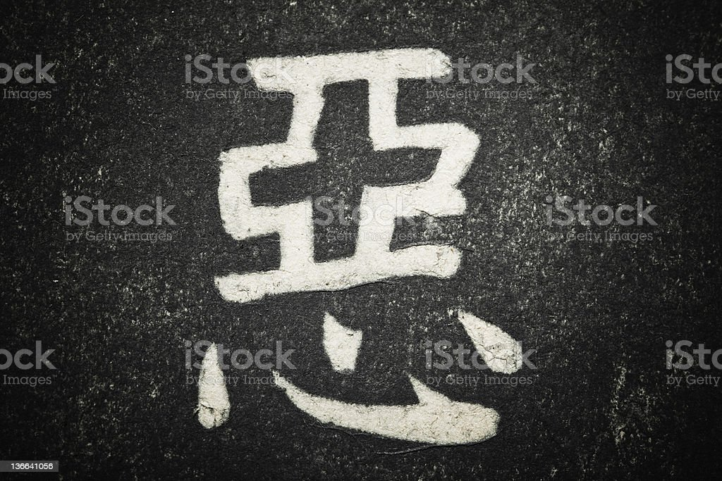 evil-in chinese stock photo