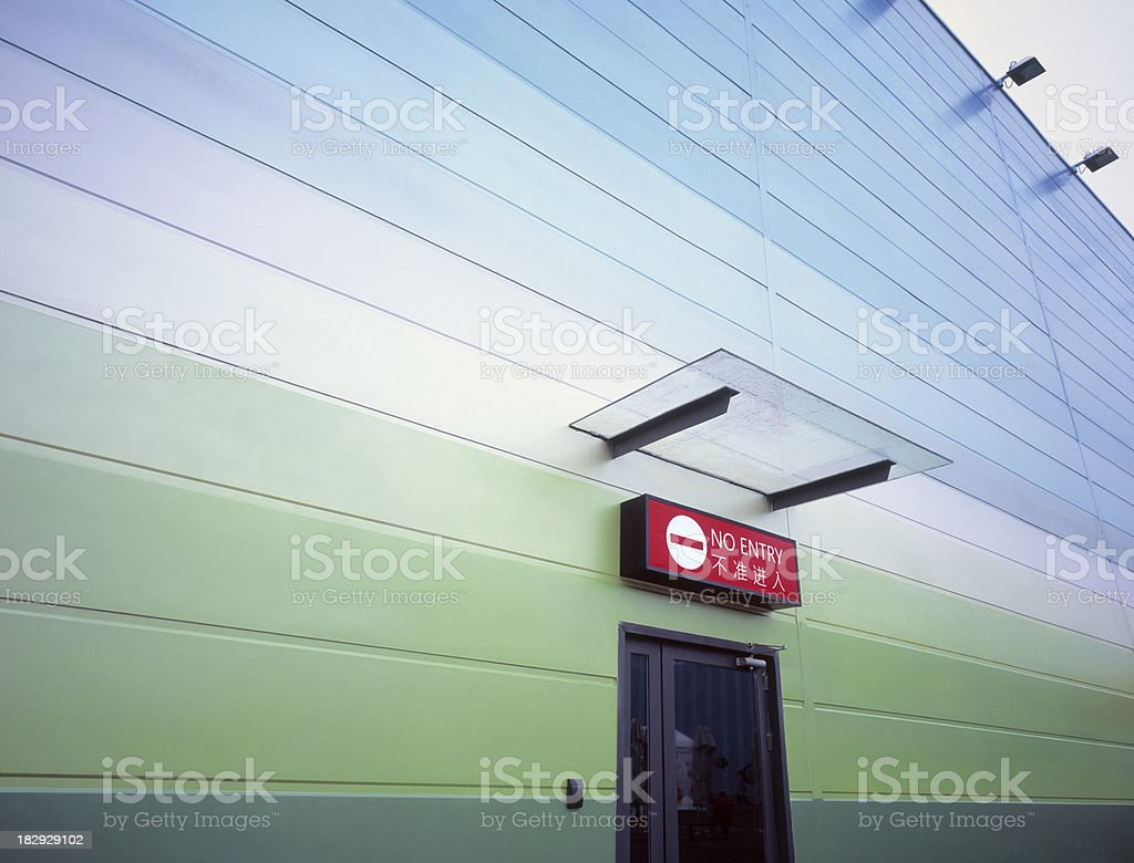 Exit colorful warehouse with Chinese & English no entry sign royalty-free stock photo
