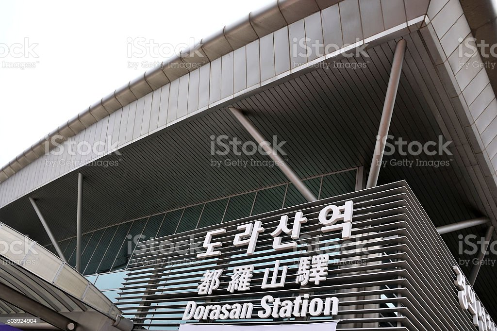 Exterior of Dorasan train station stock photo